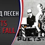 Poets Of The Fall — Carnival of Rust Lyrics | SongMeanings